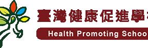 健康促進學校輔導網路
