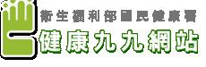 國健署_健康九九