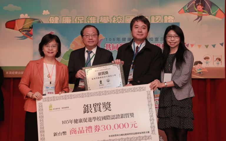 (第二梯次銀質獎)台南市深坑國小