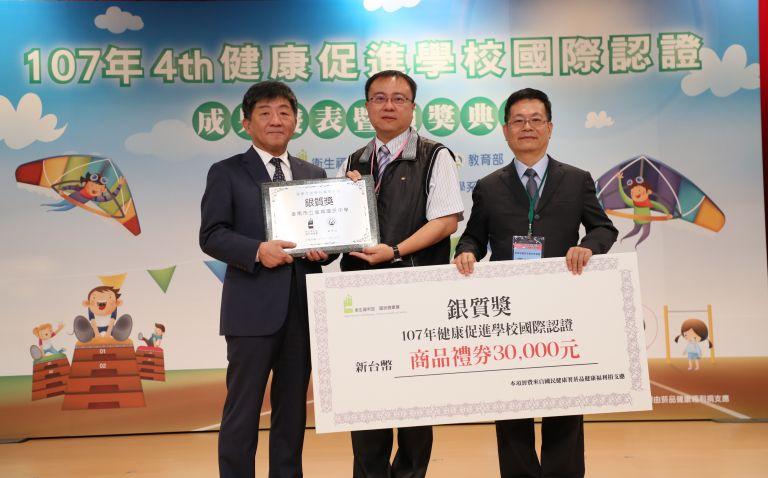 銀質獎-17台南市金城國中