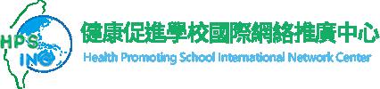 健康促進學校國際網絡推廣中心