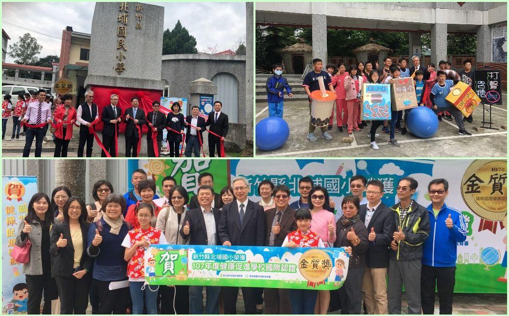 2018 Beipu Elementary School in Hsinchu County -HPS International Accreditation Gold Award Unveiled