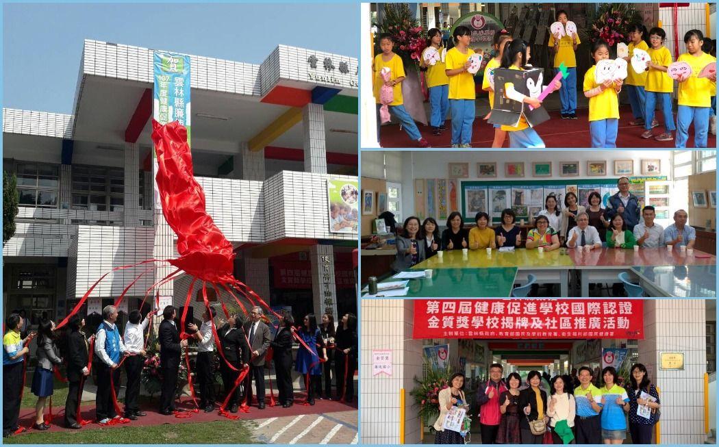 2018 Lianshi Elementary School in Yunlin County -HPS International Accreditation Gold Award Unveiled